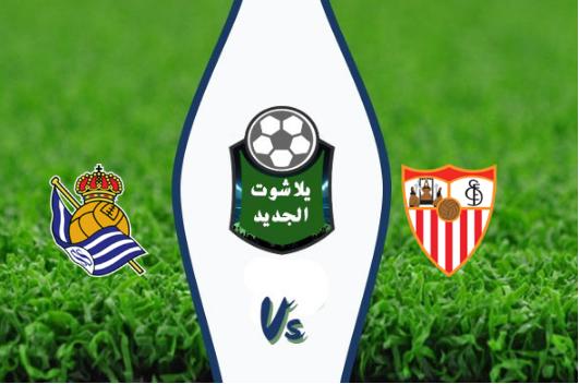 نتيجة مباراة اشبيلية وريال سوسيداد بتاريخ 29-09-2019 الدوري الاسباني