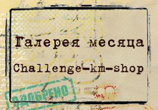 Challenge-km-shop
