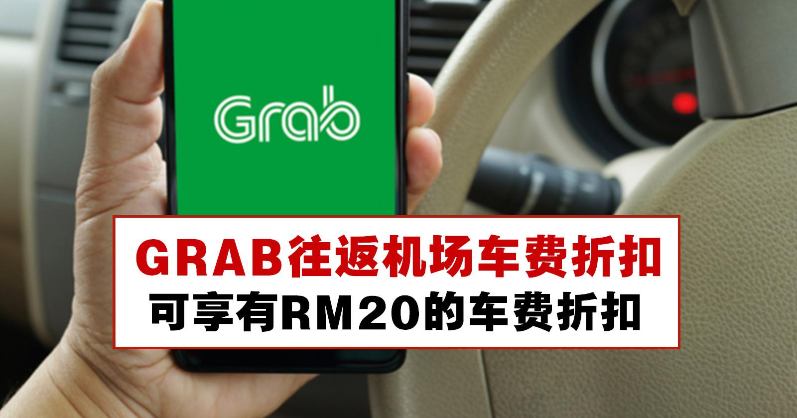 GRAB往返机场车费折扣,可享有RM20的车费折扣