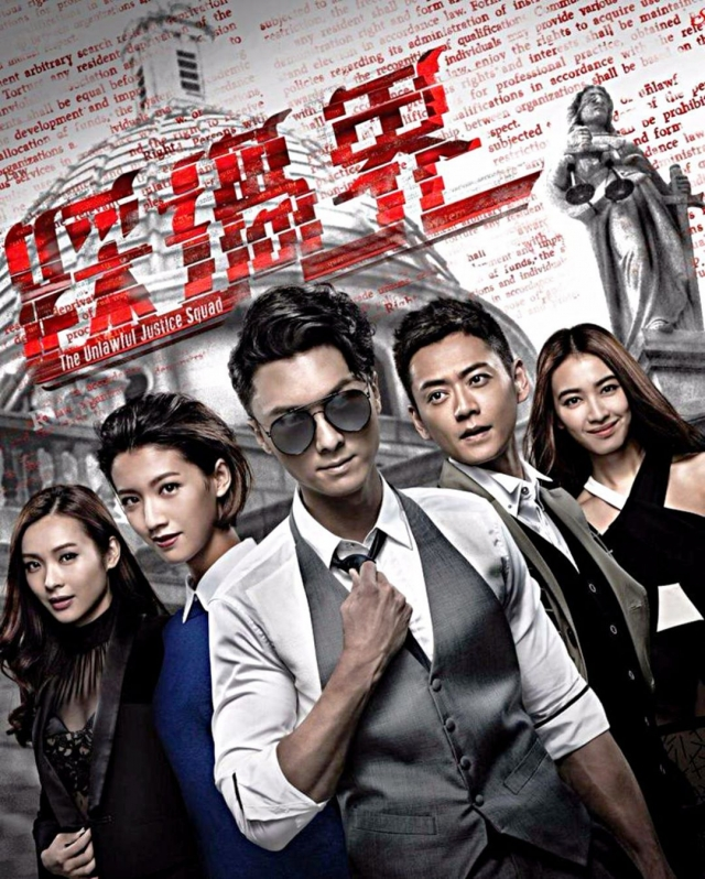 Bước Qua Ranh Giới - The Unlawful Justice Squad (2017)