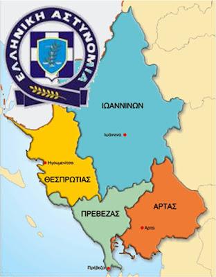 1.000.000€ για τον εξοπλισμό των Αστυνομικών Υπηρεσιών της Περιφέρειας Ηπείρου