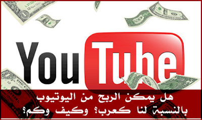 الربح من اليوتيوب,الربح من الانترنت,اليوتيوب,ارباح اليوتيوب,الربح من يوتيوب,الربح,كيفية الربح من اليوتيوب,أرباح قنوات اليوتيوب,كيف أربح من اليوتيوب,ربح المال,ربح المال من اليوتيوب,كسب المال من اليوتيوب,الربح من اليوتيوب 2019