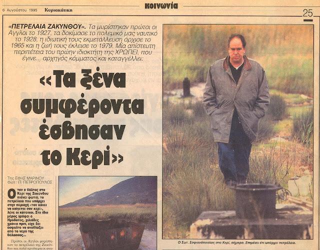 Όταν η Ζάκυνθος είχε πετρελαιοπηγές - Ένα σκληρό παρασκήνιο