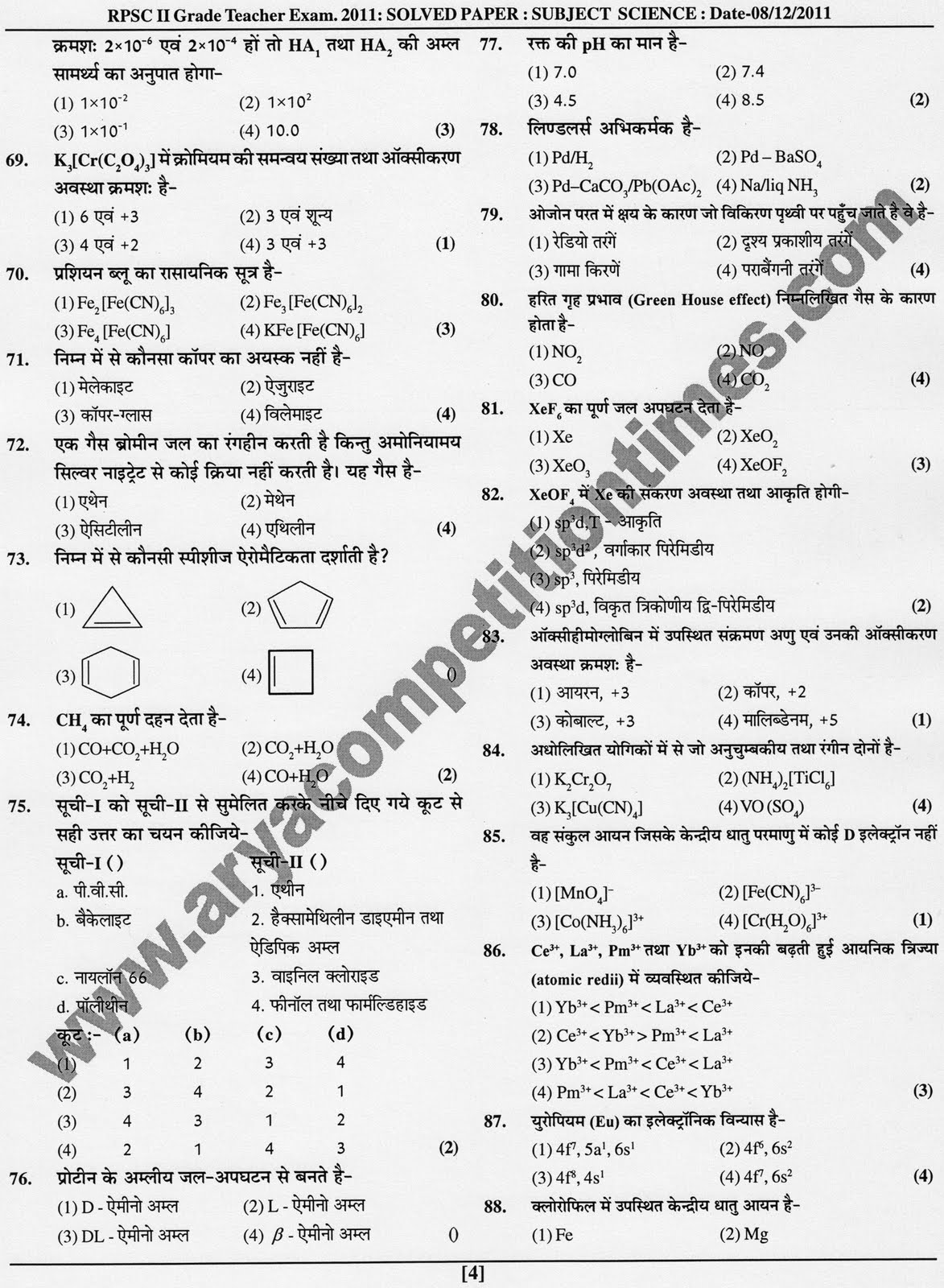 RPSC Answer Key Science 2011 (2nd Grade Teacher Solved