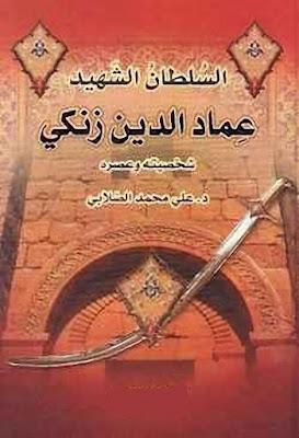 السلطان الشهيد عماد الدين زنكى شخصيته وعصره - الصلابى , pdf