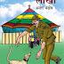 लाखी- अन्तोन चेकोव मुफ्त हिंदी पीडीऍफ़ पुस्तक | Lakhi by Anton Chekhov Hindi Book Download