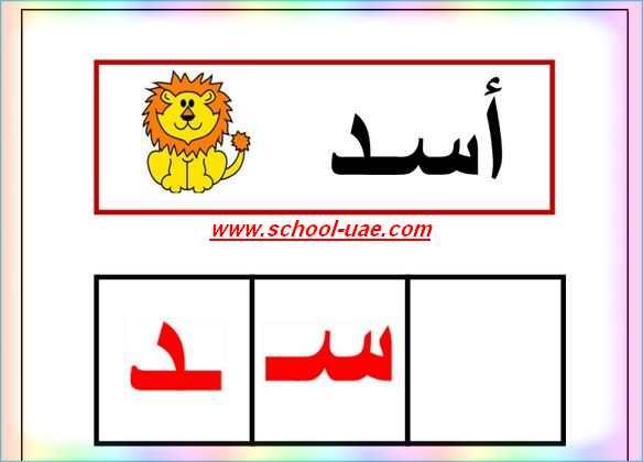 اوراق عمل اكمل الحرف الناقص مادة اللغة العربية للصف الأول الفصل الأول –  مدرسة الامارات