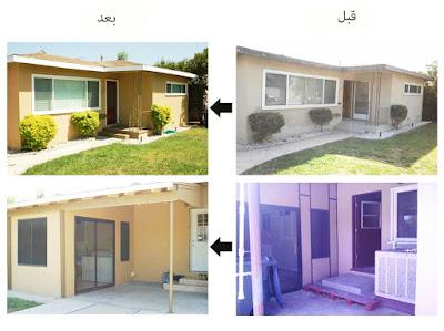 شركة ترميم بيوت بالقصيم