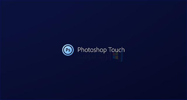 تحميل برنامج فوتوشوب تاتش Photoshop Touch 1.7.7 للأندرويد 51.jpg