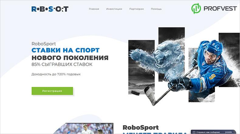 RoboSport обзор и отзывы HYIP-проекта