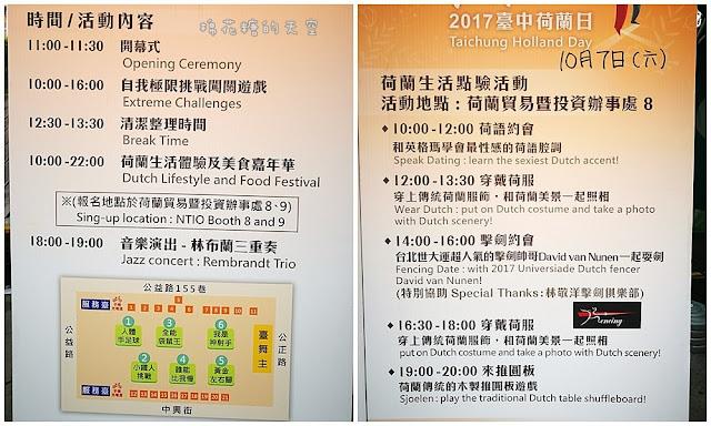 8 - 2017爵士音樂節週邊美食攤位大公開,文內有完整節目單、交通資訊