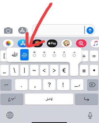 Nastaliq Fonts and Islamic Ligatures Supported on New iPhone