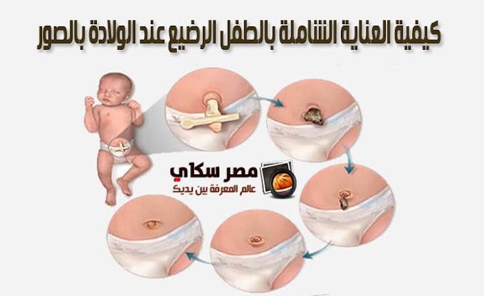 كيفية العناية الشاملة بالطفل الرضيع عند الولادة بالصور
