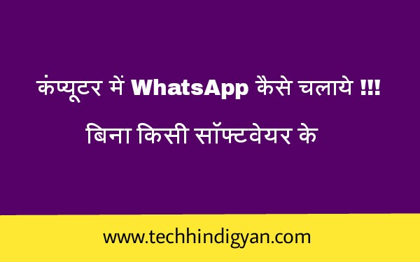 How to use whatsapp on pc, how to use whatSapp on computer, whatsapp web kya hai, pc me whatsapp kaise chalaye, computer me whatsapp kaise chalaye,