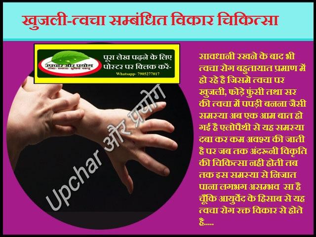 खुजली-त्वचा सम्बंधित विकार चिकित्सा