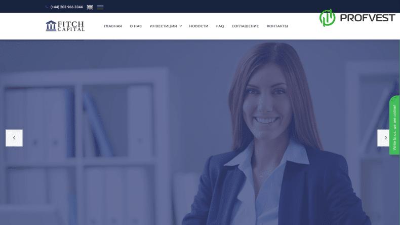 Fitch Capital обзор и отзывы HYIP-проекта