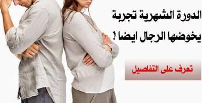 Menstrual cycle in men الدورة الشهرية عند الرجال