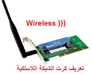 تحميل تعريف الشبكة اللاسلكية ويندوز 7