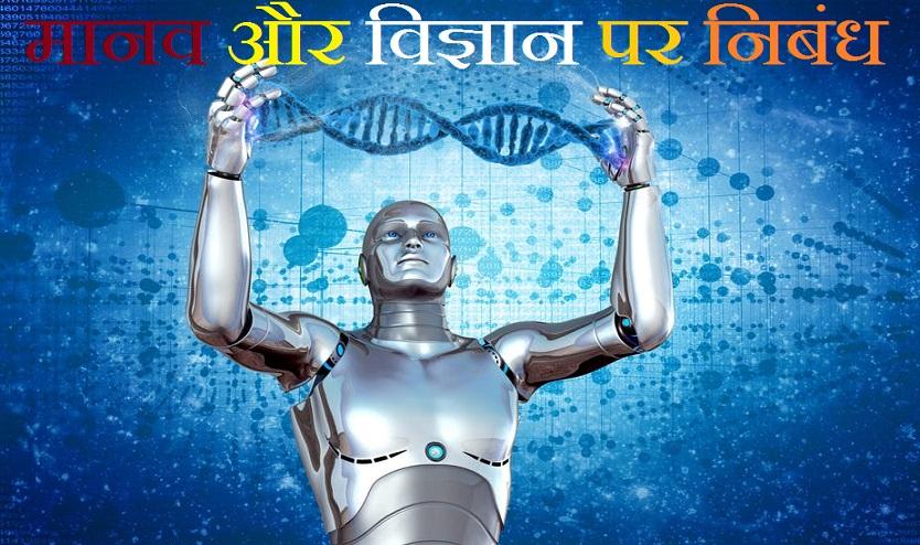मानव और विज्ञान पर निबंध-Science and Human Entertainment Essay In Hindi
