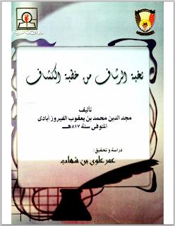 تحميل كتاب نغبة الرشاف من خطبة الكشاف - مجد الدين الفيروزابادي pdf