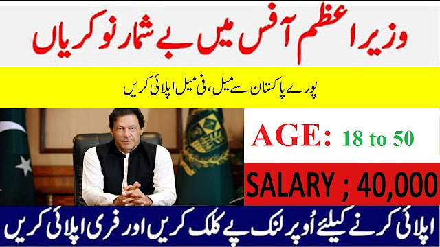 Apply Now Prime Minister Office Jobs 2020