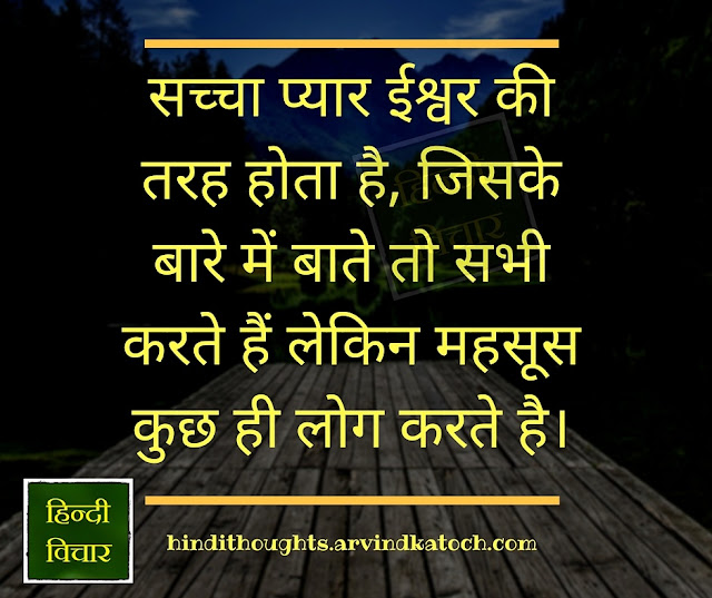 True love, life, God, सच्चा प्यार, ईश्वर, Hindi Thought, Image, feel,