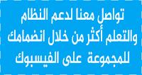 تواصل معنا لدعم النظام والتعلم أكثر من خلال انضمامك للمجموعة العربية