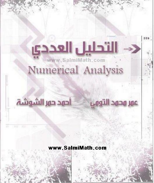 كتاب التحليل العددي Numerical Analysis