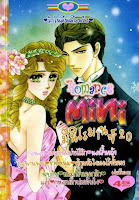Mini Romance เล่ม 20