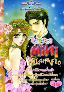 การ์ตูนอัพใหม่ Mini Romance เล่ม 20