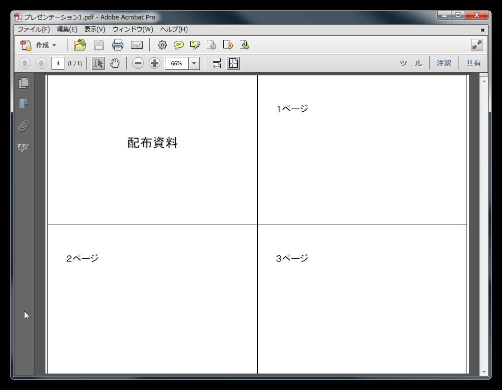 My Notebook Weblog Powerpointの配布資料の余白をなくす方法