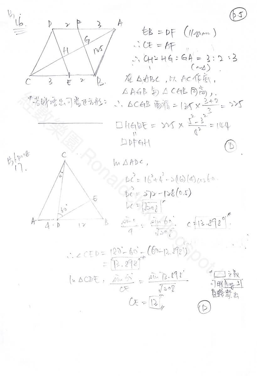 2017 DSE Math Paper 2 數學 卷二 答案 Q.16,17