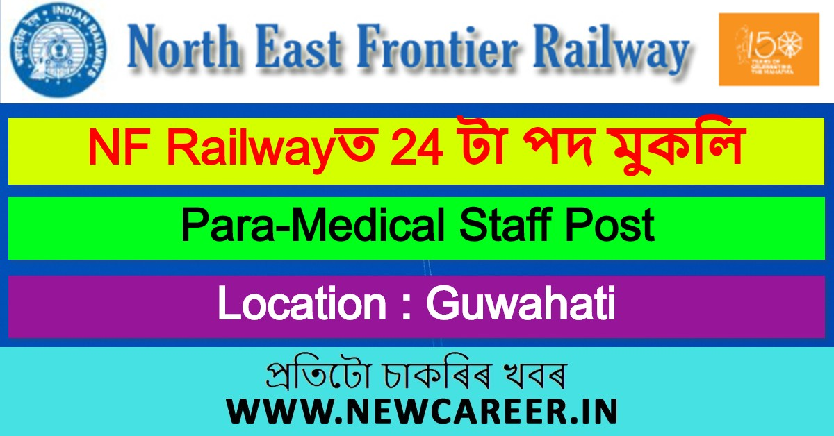 NF Railway Recruitment 2020: Apply For 24 Para-Medical Staff Post