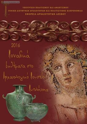 Αρχαιολογικό εύρημα του 5ου π.Χ. αιώνα θα εκθέσει το Μουσείο Μυτιλήνης