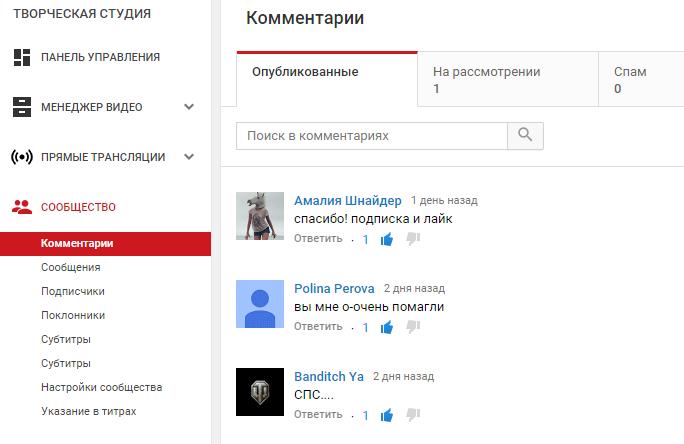 Комментарии YouTube канала