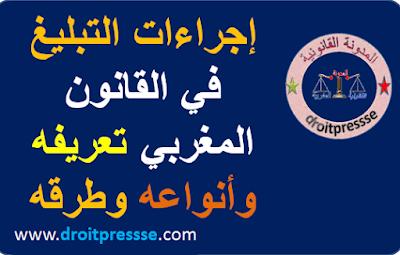التبليغ في القانون المغربي