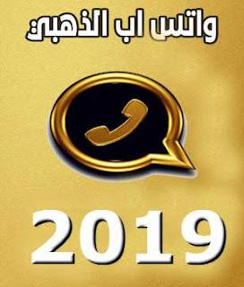 تطبيق whatsapp gold واتس اب الذهبي 2019 اصدار 6.65