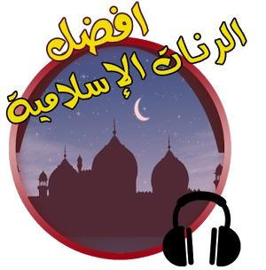 تحميل نغمات دينية مجانا