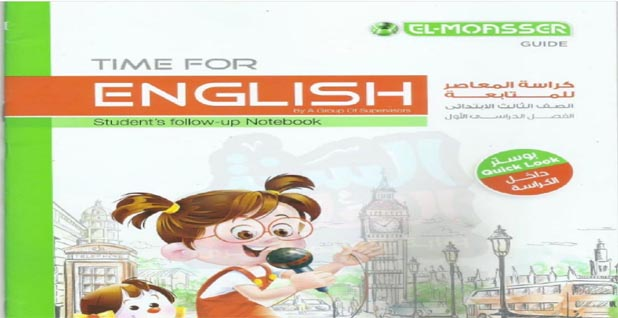 تحميل كتاب المعاصر في منهج Time For English للصف الثالث الابتدائي الترم الأول 2019