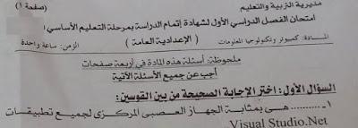تحميل ورقة امتحان الحاسب الالى محافظة بنى سويف الصف الثالث الاعدادى الترم الاول 2017