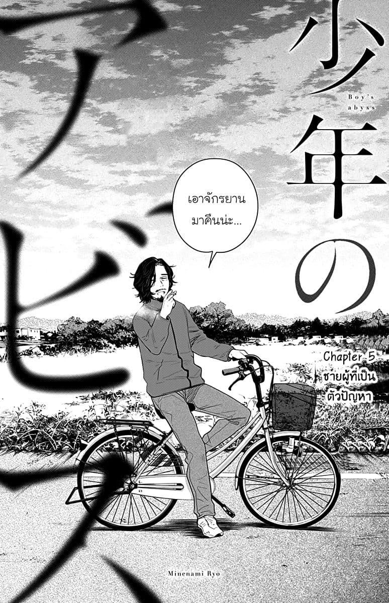 อ่านการ์ตูน Shounen no Abyss ตอนที่ 5 หน้าที่ 1