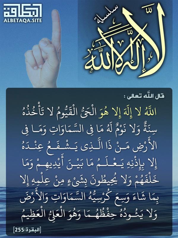 سلسلة لا إله إلا الله الله لا إله إلا هو الحي القيوم الطريق الي الاسلام