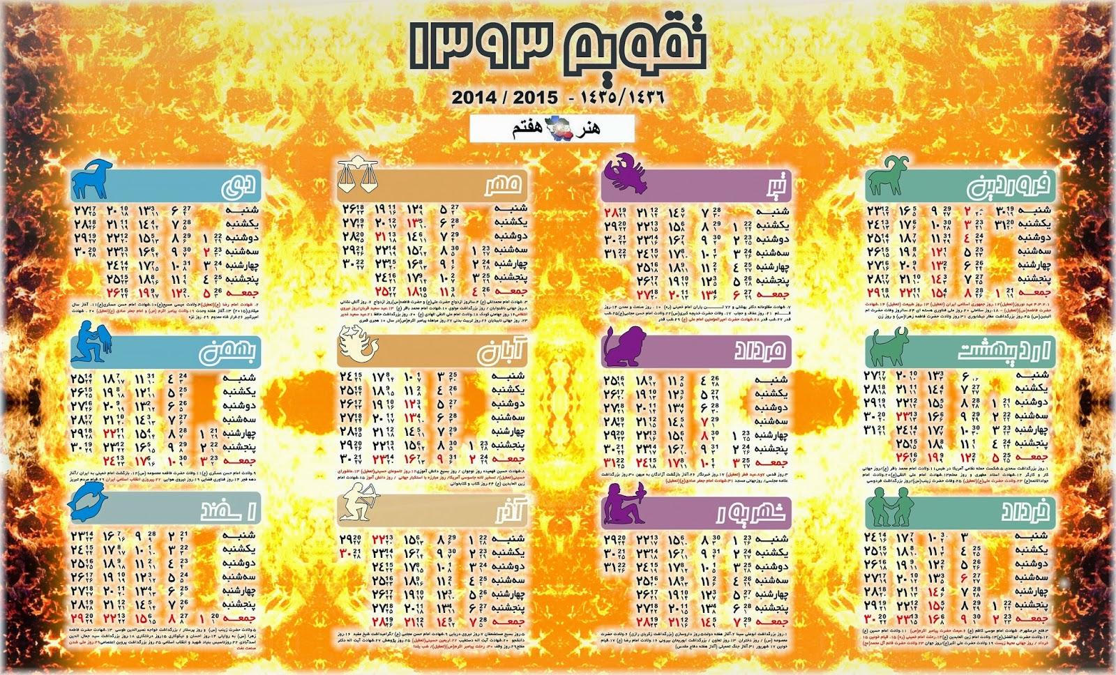 iranian calendar new calendar template site