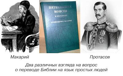 перевод Библии на понятном языке