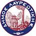 Πρόσκληση στην 3η Τακτική Συνεδρίαση του Δημοτικού Συμβουλίου του Δήμου Λαυρεωτικής