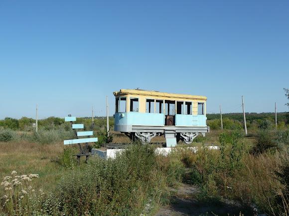 Костянтинівка. Пам'ятник трамваю
