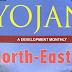 Yojana Magazine April 2018 in English PDF