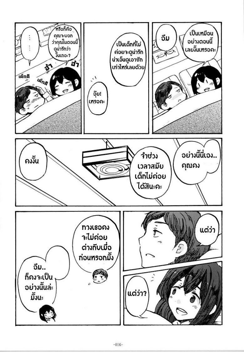 Kantai Collection -KanColle- Suteki na Oku-san - หน้า 13