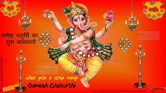 Ganesh Chaturthi Quotes Greetings HDwallpapers images