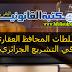 سلطات المحافظ العقاري في التشريع الجزائري